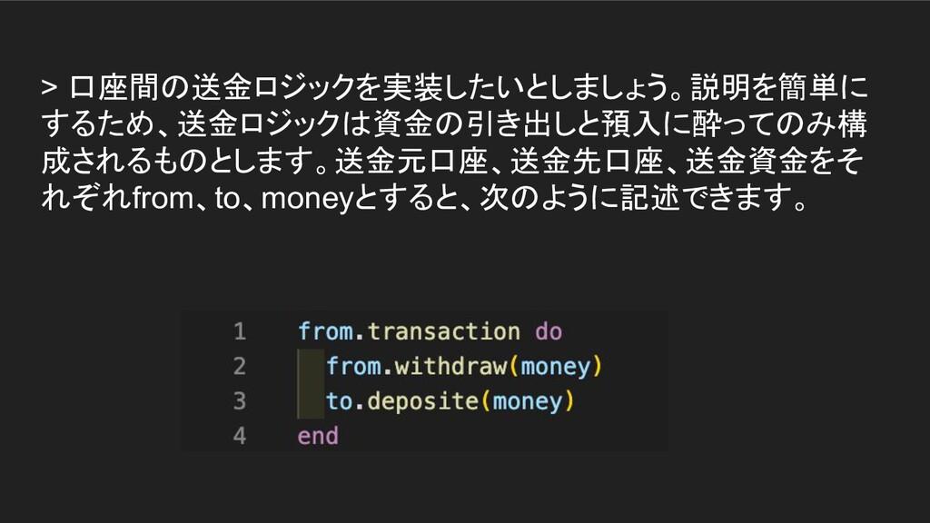 > 口座間の送金ロジックを実装したいとしましょう。説明を簡単に するため、送金ロジックは資金の...