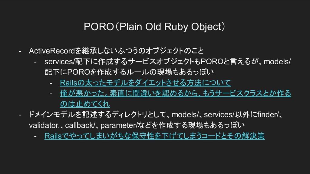 PORO(Plain Old Ruby Object) - ActiveRecordを継承しな...