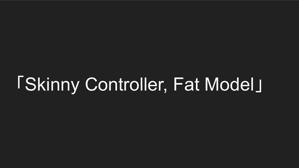 「Skinny Controller, Fat Model」