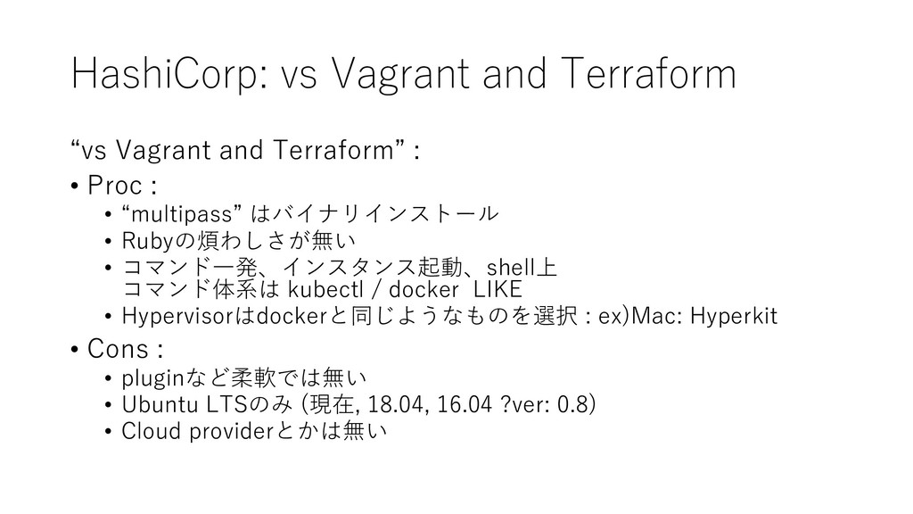 "HashiCorp: vs Vagrant and Terraform ""vs Vagrant..."