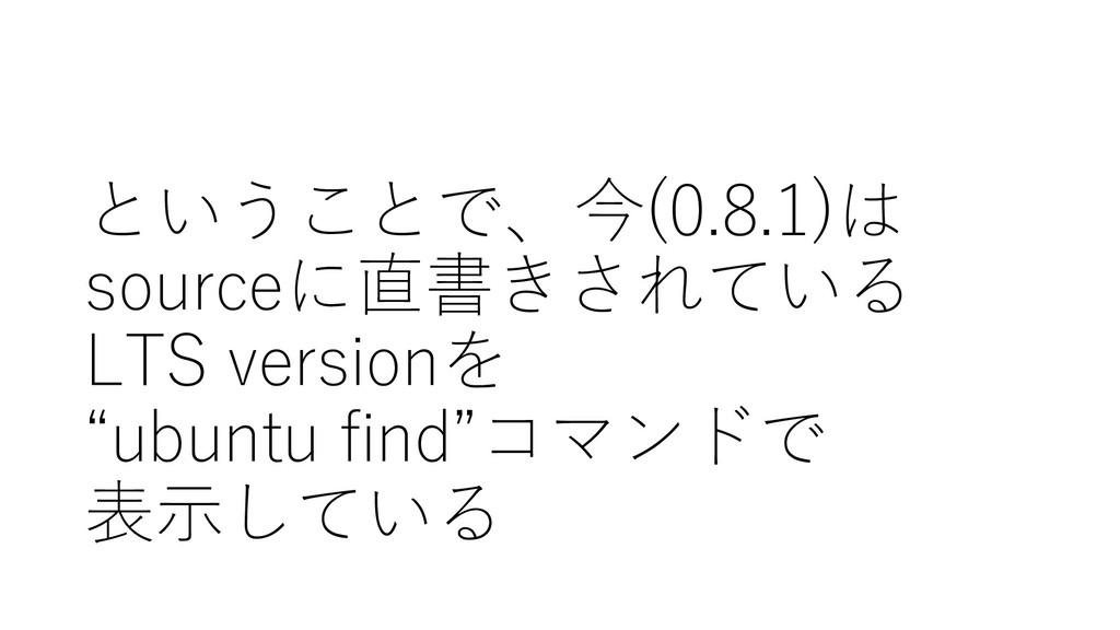 """ということで、今(0.8.1)は sourceに直書きされている LTS versionを """"..."""