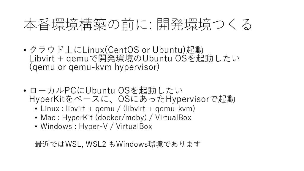本番環境構築の前に: 開発環境つくる • クラウド上にLinux(CentOS or Ubun...