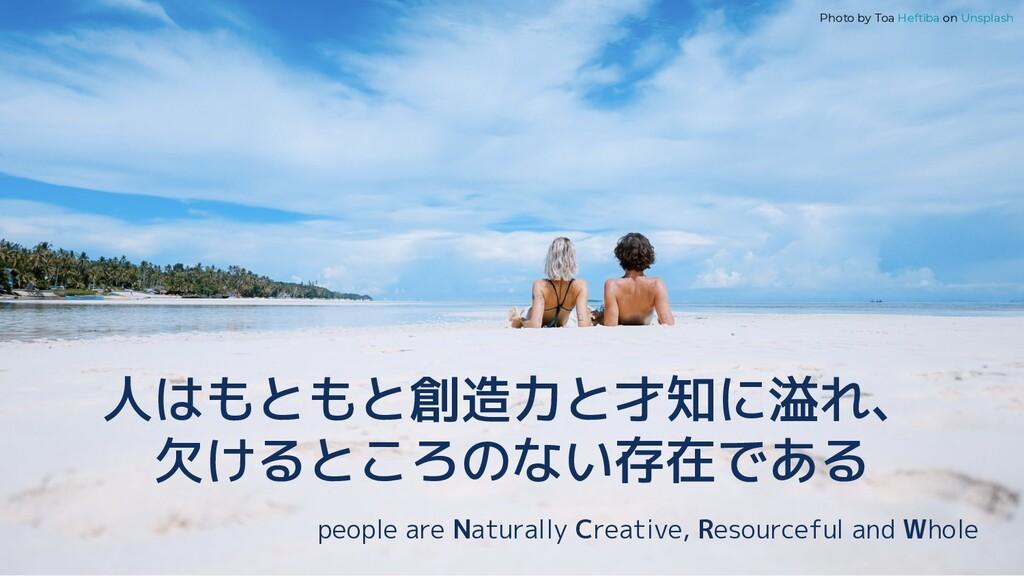 人はもともと創造力と才知に溢れ、 欠けるところのない存在である people are Natu...