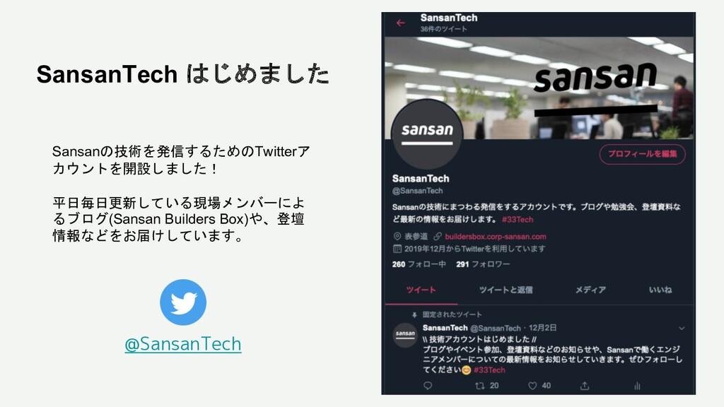 Sansanの技術を発信するためのTwitterア カウントを開設しました! 平日毎日更新して...