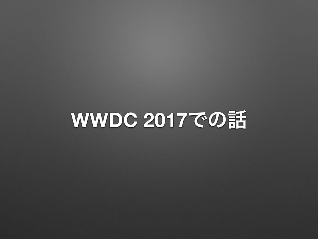 WWDC 2017Ͱͷ