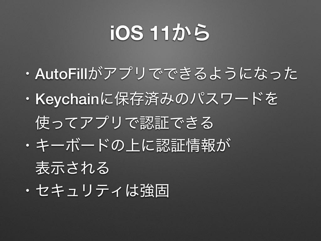 iOS 11͔Β ɾAutoFill͕ΞϓϦͰͰ͖ΔΑ͏ʹͳͬͨ ɾKeychainʹอଘࡁΈ...
