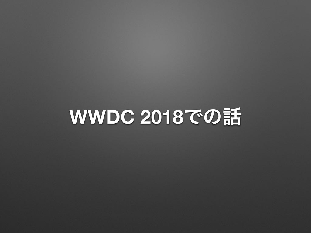 WWDC 2018Ͱͷ