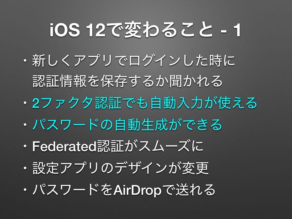 iOS 12ͰมΘΔ͜ͱ - 1 ɾ৽͘͠ΞϓϦͰϩάΠϯͨ͠ʹ ɹূใΛอଘ͢Δ͔ฉ͔...