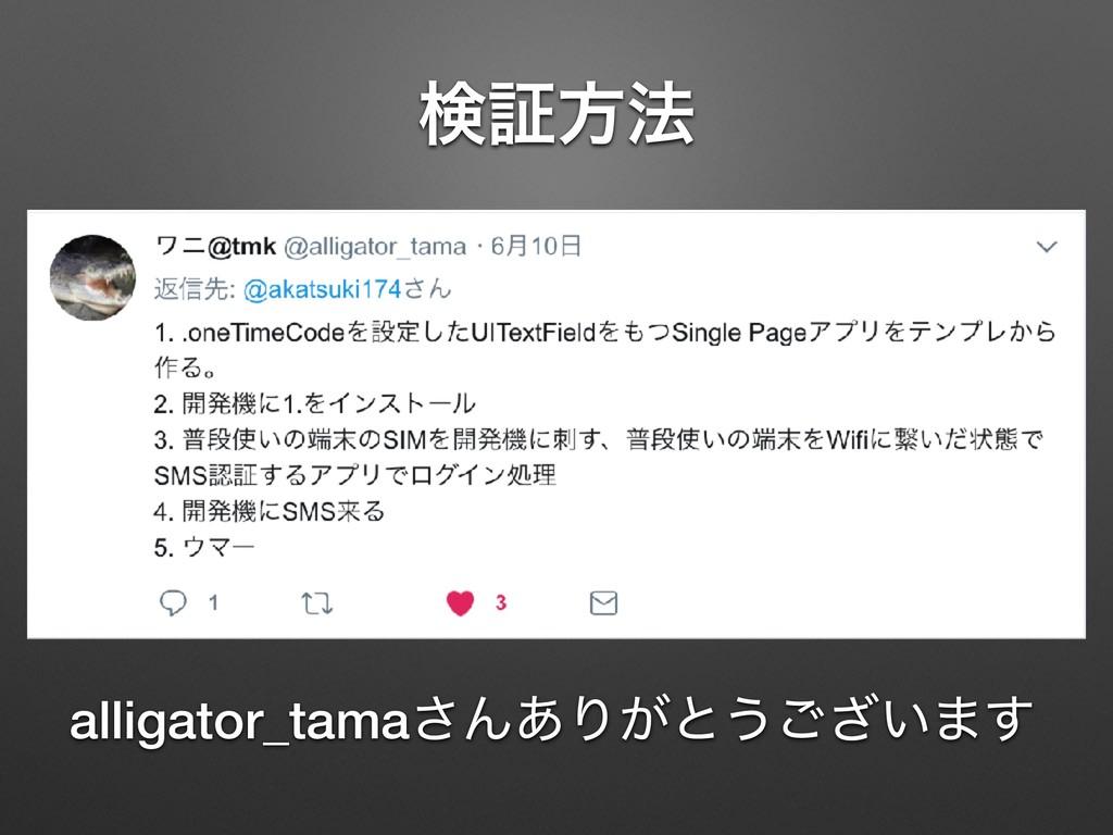 ݕূํ๏ alligator_tama͞Μ͋Γ͕ͱ͏͍͟͝·͢
