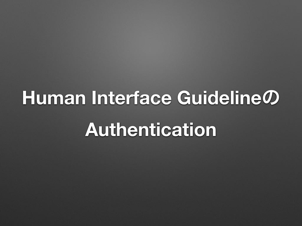 Human Interface Guidelineͷ Authentication