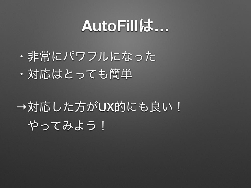 AutoFill… ɾඇৗʹύϫϑϧʹͳͬͨ ɾରԠͱͬͯ؆୯ →ରԠͨ͠ํ͕UXతʹ...