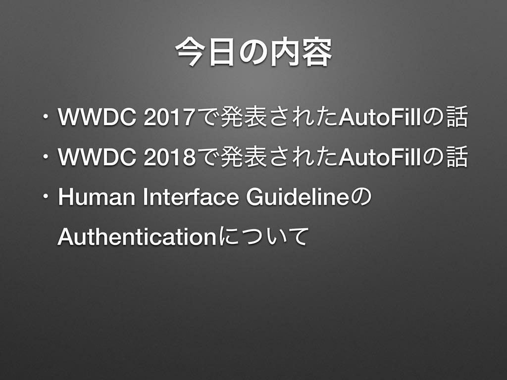 ɾWWDC 2017Ͱൃද͞ΕͨAutoFillͷ ɾWWDC 2018Ͱൃද͞ΕͨAuto...