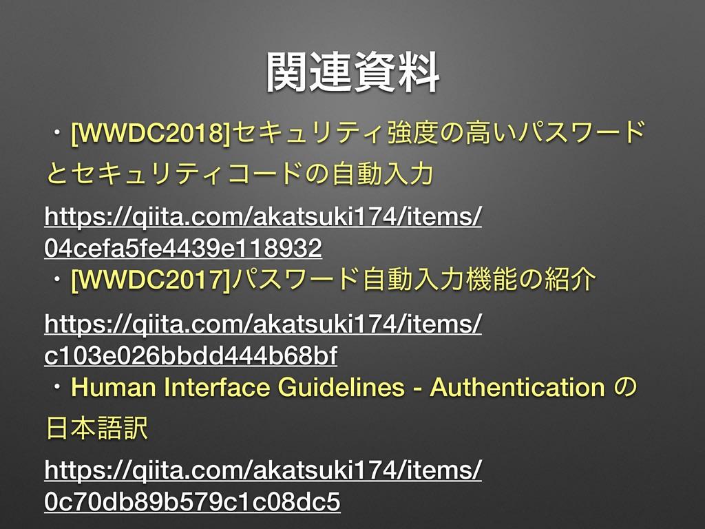 ؔ࿈ྉ ɾ[WWDC2018]ηΩϡϦςΟڧͷߴ͍ύεϫʔυ ͱηΩϡϦςΟίʔυͷࣗಈೖ...