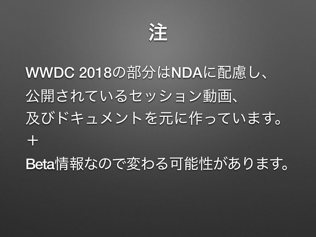 WWDC 2018ͷ෦NDAʹྀ͠ɺ ެ։͞Ε͍ͯΔηογϣϯಈըɺ ٴͼυΩϡϝϯτΛ...