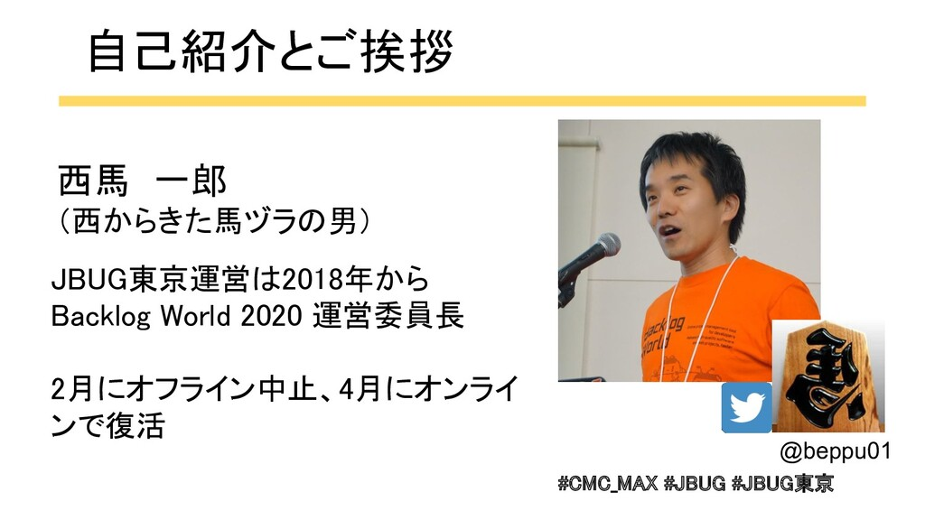 #CMC_MAX #JBUG #JBUG東京  自己紹介とご挨拶  西馬 一郎 (西から...