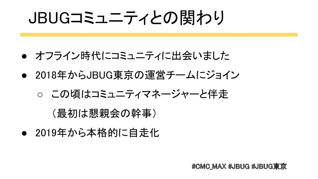 #CMC_MAX #JBUG #JBUG東京  ● オフライン時代にコミュニティに出会いまし...