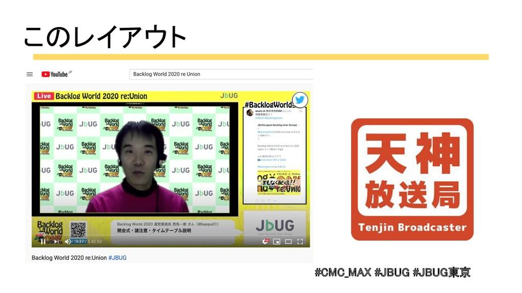 #CMC_MAX #JBUG #JBUG東京  このレイアウト