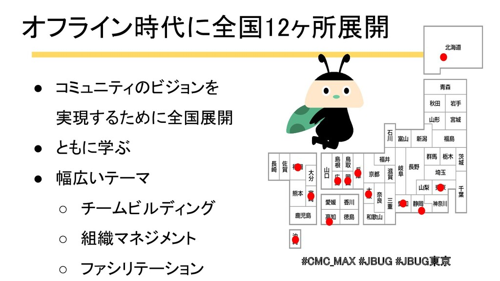 #CMC_MAX #JBUG #JBUG東京  オフライン時代に全国12ヶ所展開 ● コミ...