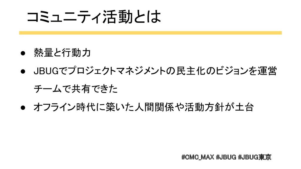 #CMC_MAX #JBUG #JBUG東京  コミュニティ活動とは ● 熱量と行動力 ...