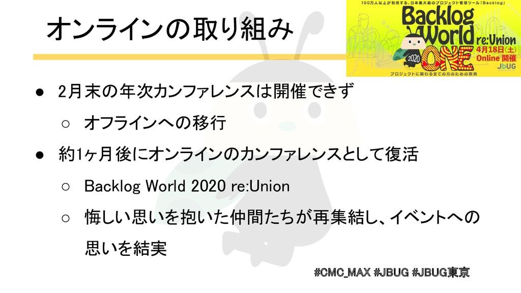 #CMC_MAX #JBUG #JBUG東京  オンラインの取り組み ● 2月末の年次カン...