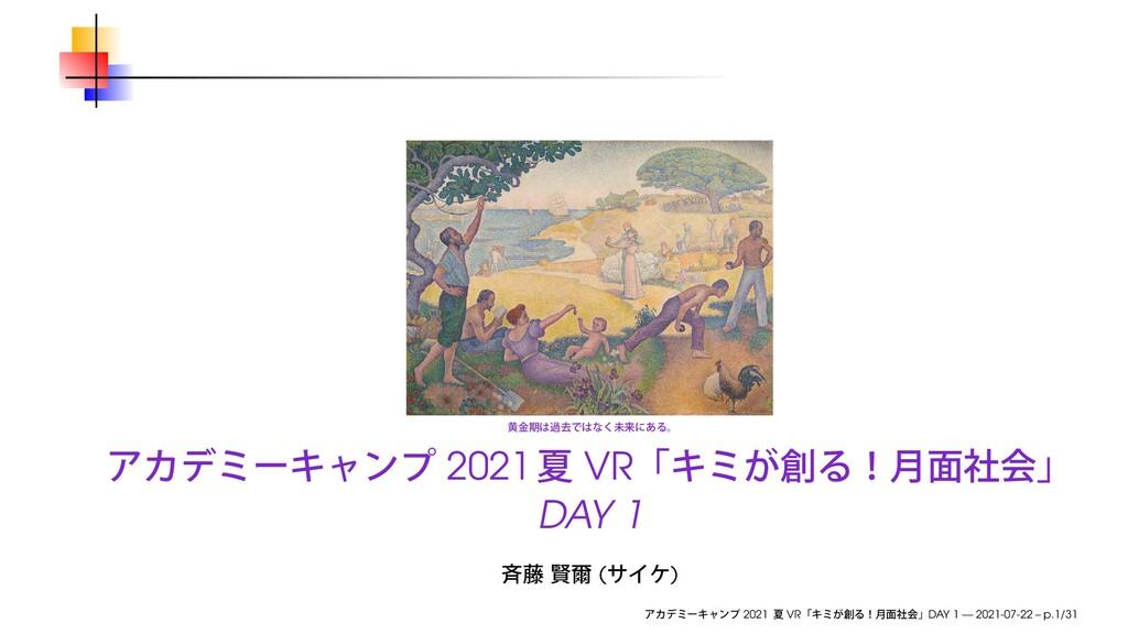 2021 VR DAY 1 ( ) 2021 VR DAY 1 — 2021-07-22 – ...