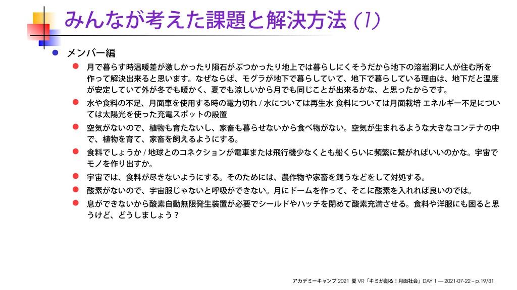 (1) / / 2021 VR DAY 1 — 2021-07-22 – p.19/31