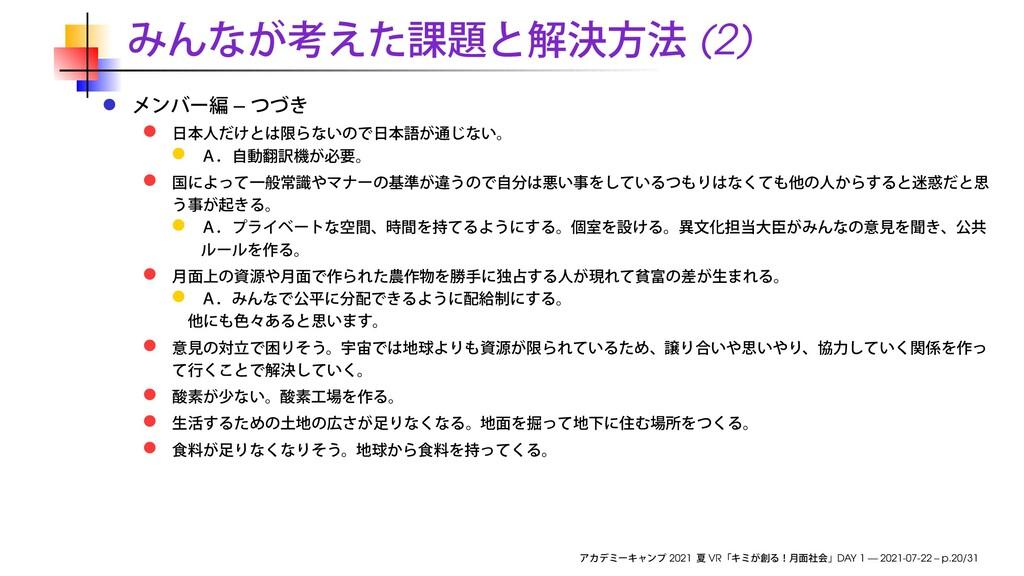 (2) – 2021 VR DAY 1 — 2021-07-22 – p.20/31