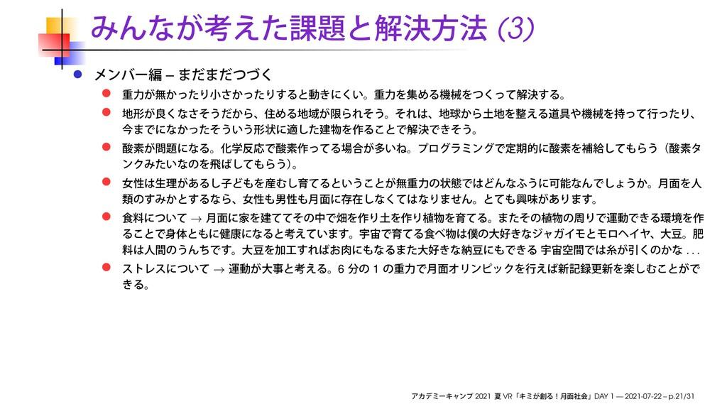 (3) – → . . . → 6 1 2021 VR DAY 1 — 2021-07-22 ...