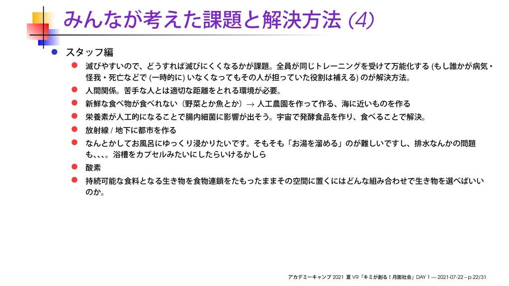 (4) ( ( ) ) → / 2021 VR DAY 1 — 2021-07-22 – p....