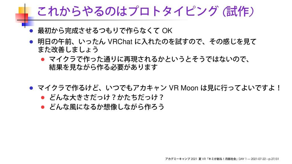 ( ) OK VRChat VR Moon 2021 VR DAY 1 — 2021-07-2...