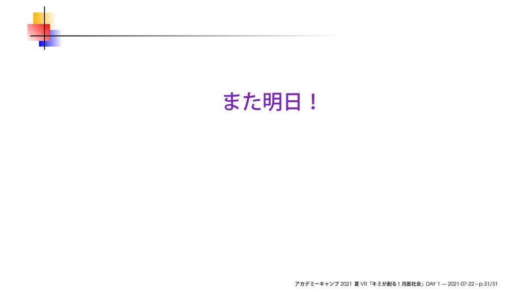 2021 VR DAY 1 — 2021-07-22 – p.31/31