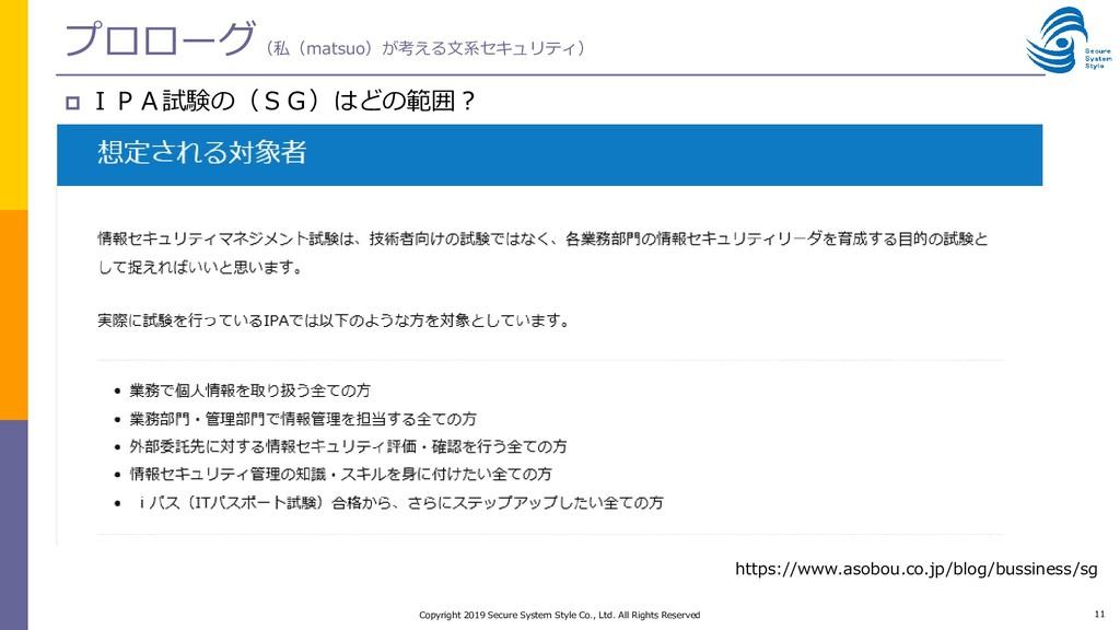  IPA試験の(SG)はどの範囲? 11 https://www.asobou.co.jp/...