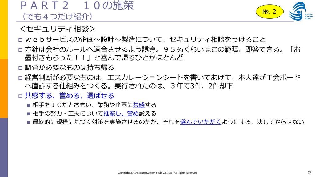 PART2 10の施策 (でも4つだけ紹介) №.2 <セキュリティ相談>  webサービス...