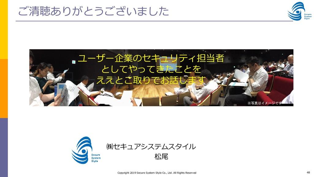 ※写真はイメージです ご清聴ありがとうございました ㈱セキュアシステムスタイル 松尾 ご清聴あ...