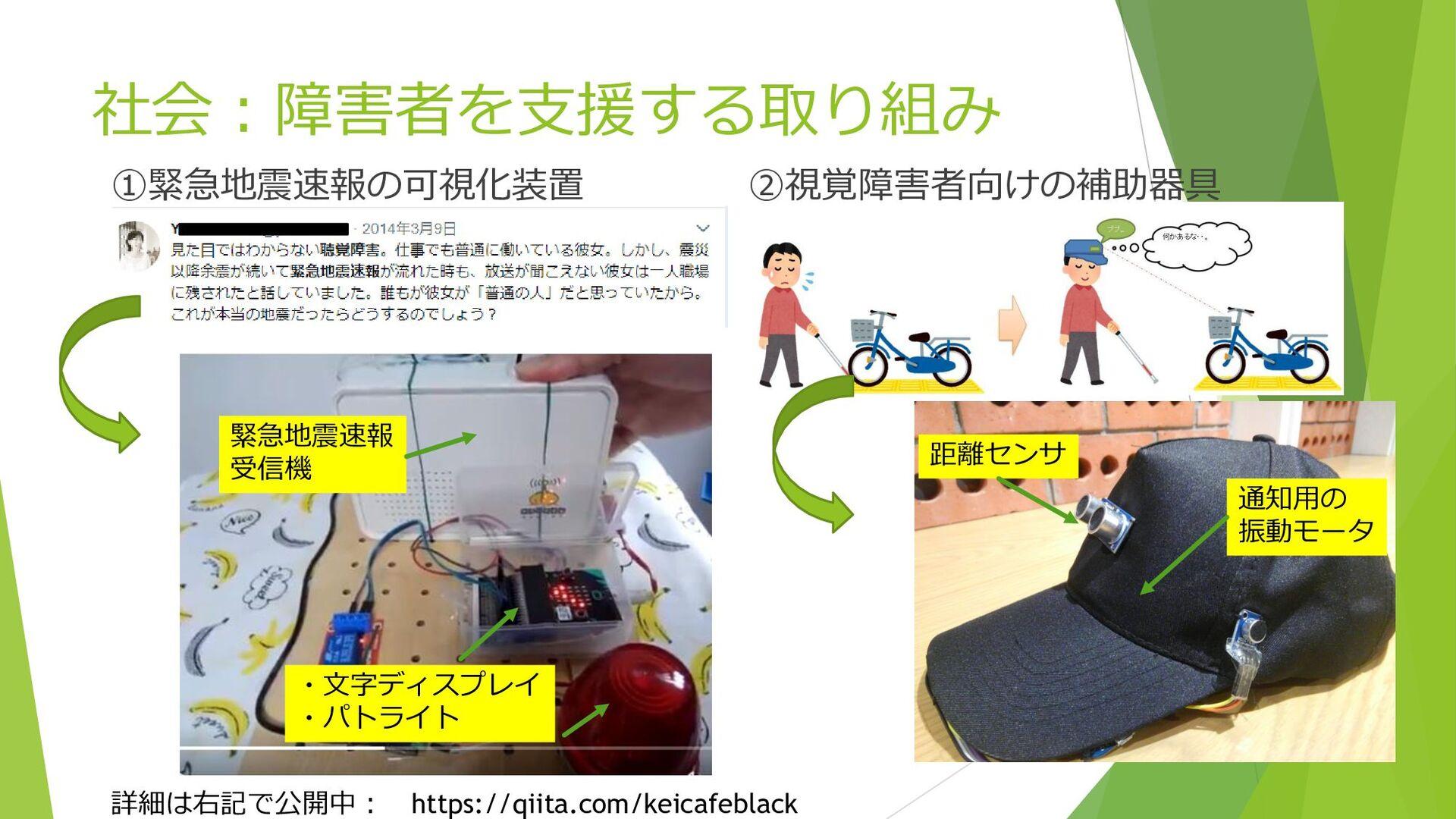 社会:障害者を支援する取り組み ①緊急地震速報の可視化装置 ②視覚障害者向けの補助器具 緊急地...