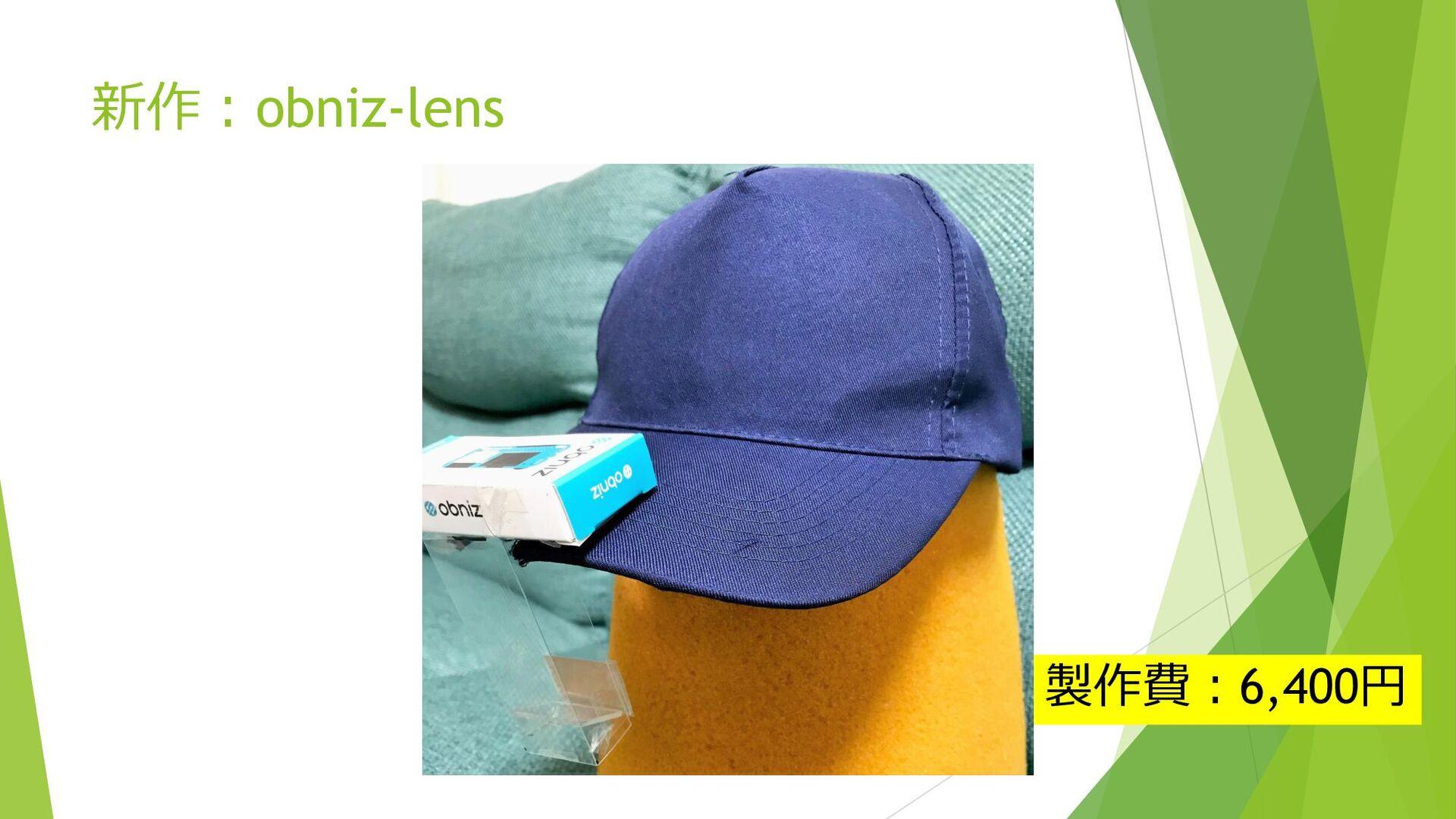 新作:obniz-lens 製作費:6,400円