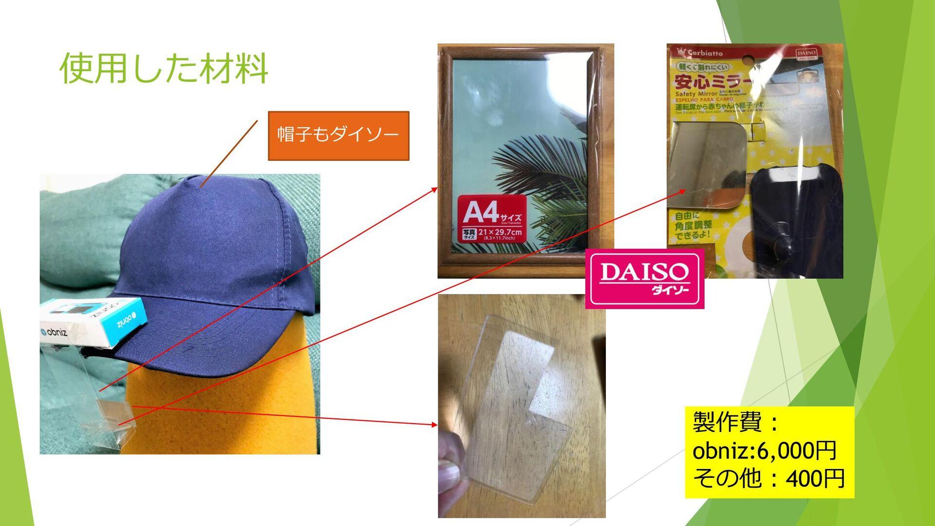 使用した材料 帽子もダイソー 製作費: obniz:6,000円 その他:400円