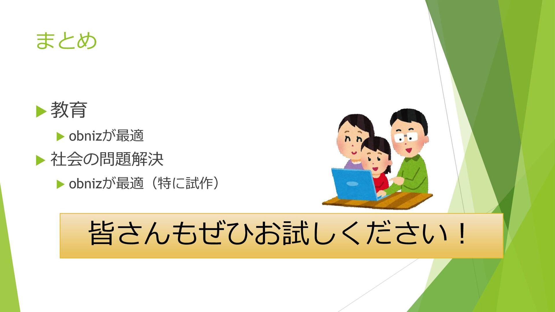 まとめ  教育  obnizが最適  社会の問題解決  obnizが最適(特に試作) ...