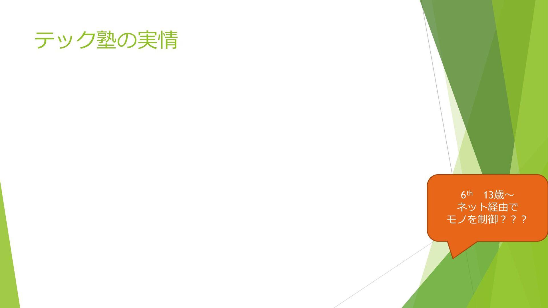 テック塾の実情 6th 13歳~ ネット経由で モノを制御???