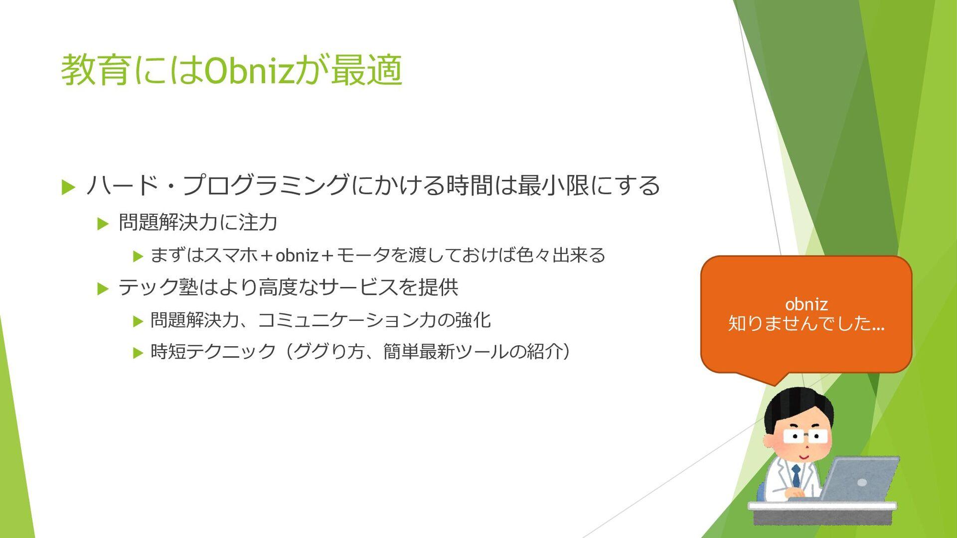 教育にはObnizが最適  ハード・プログラミングにかける時間は最小限にする  問題解決力...