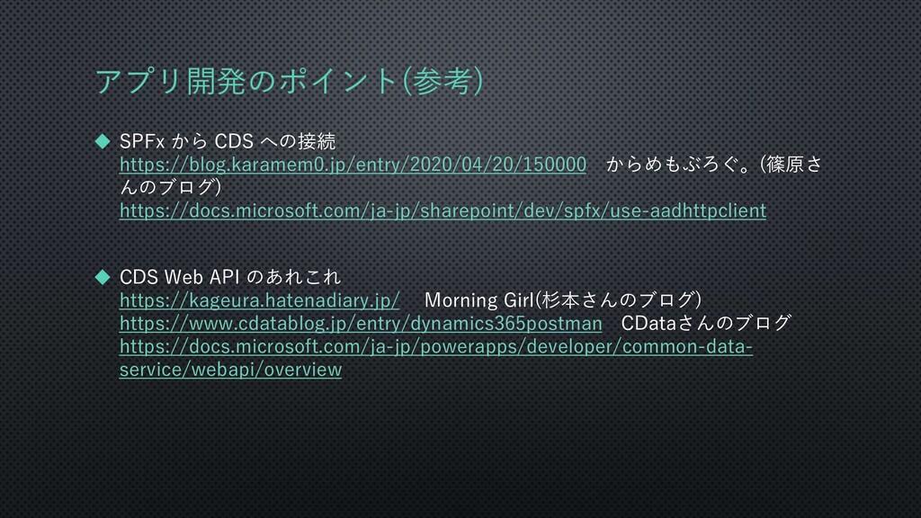 アプリ開発のポイント(参考) ◆ SPFx から CDS への接続 https://blog....