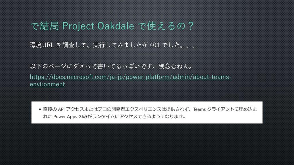 で結局 Project Oakdale で使えるの? 環境URL を調査して、実行してみました...
