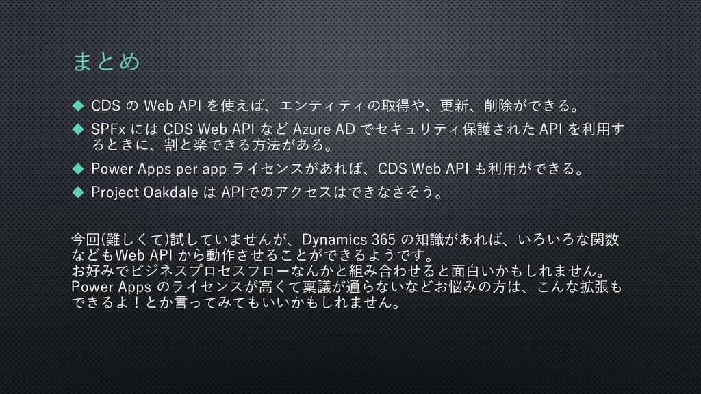まとめ ◆ CDS の Web API を使えば、エンティティの取得や、更新、削除ができる。 ...