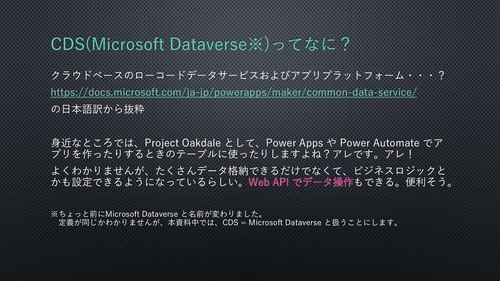 CDS(Microsoft Dataverse※)ってなに? クラウドベースのローコードデータ...