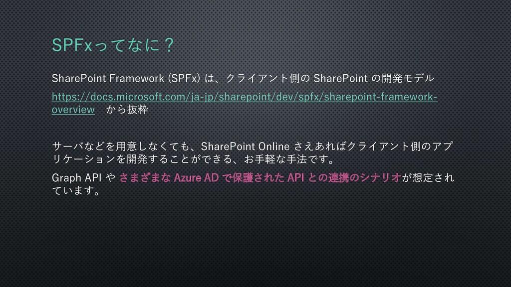 SPFxってなに? SharePoint Framework (SPFx) は、クライアント側...