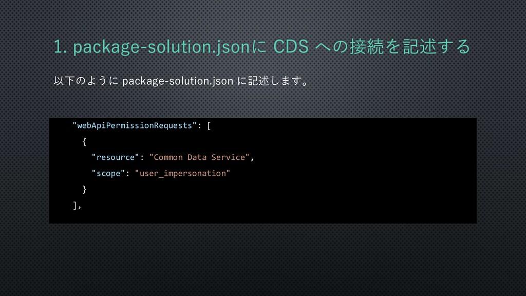 1. package-solution.jsonに CDS への接続を記述する 以下のように ...
