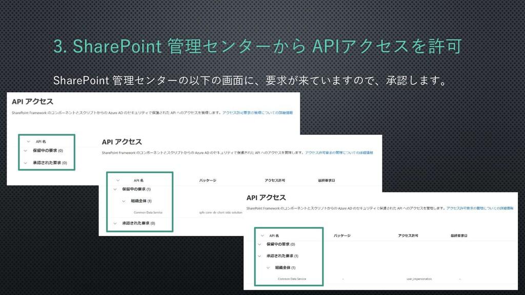 3. SharePoint 管理センターから APIアクセスを許可 SharePoint 管理...