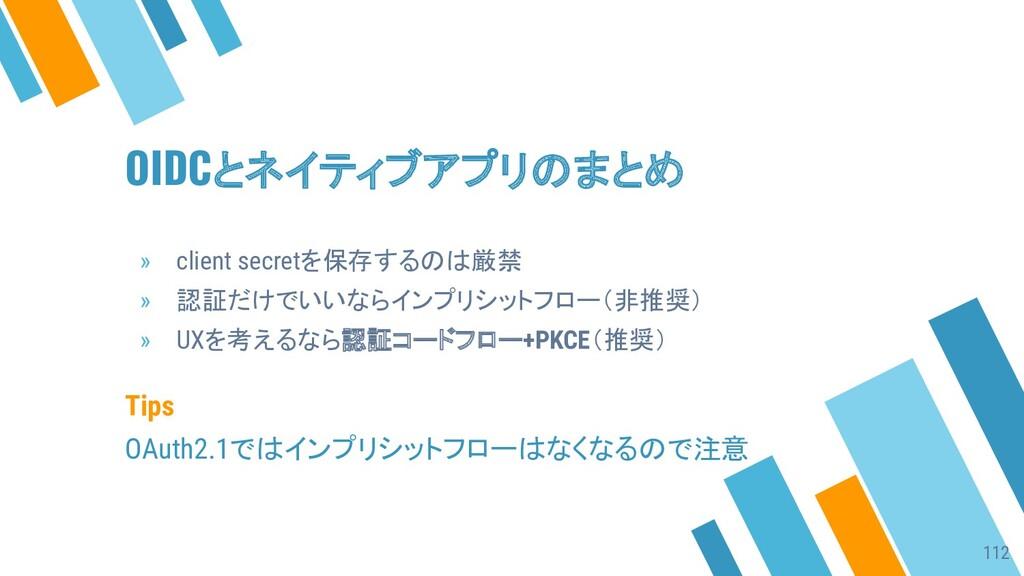 OIDCとネイティブアプリのまとめ » client secretを保存するのは厳禁 » 認証...