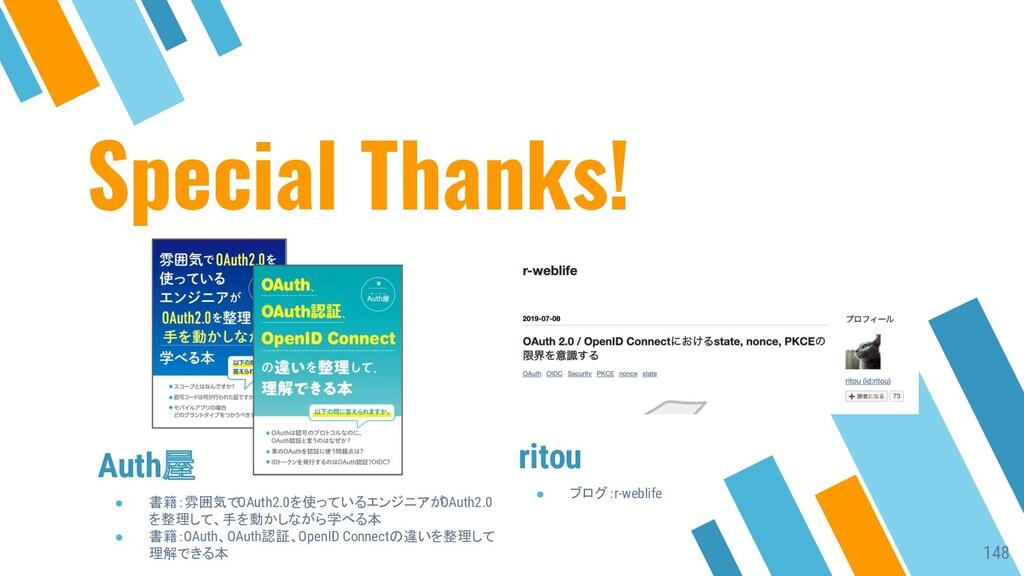 Special Thanks! Auth屋 ● 書籍:雰囲気でOAuth2.0を使っているエン...