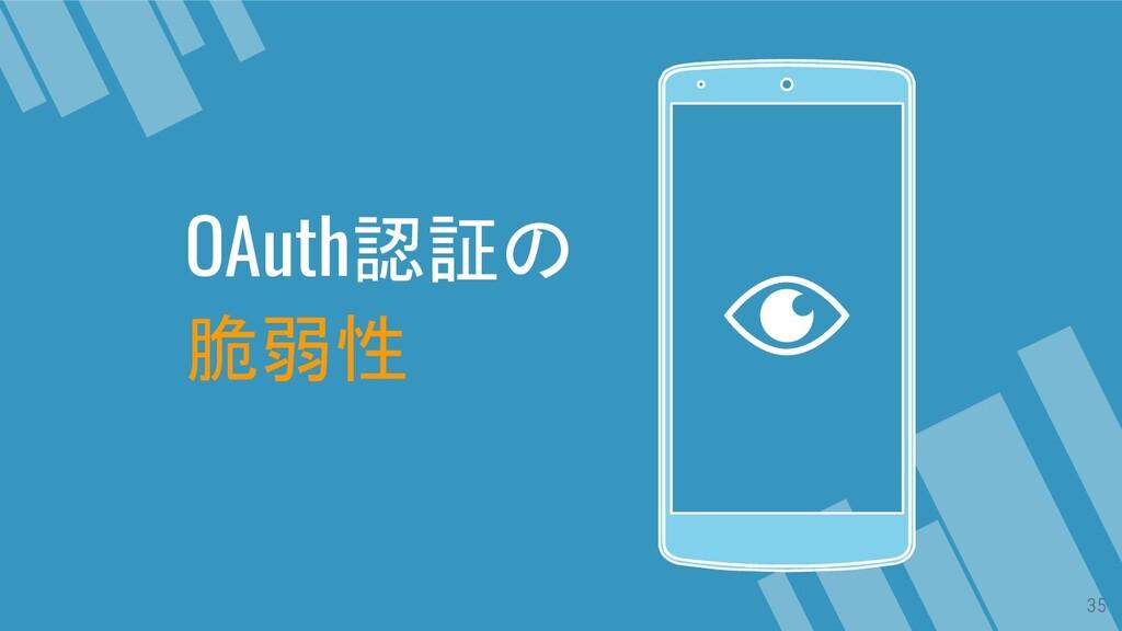 OAuth認証の 脆弱性 35